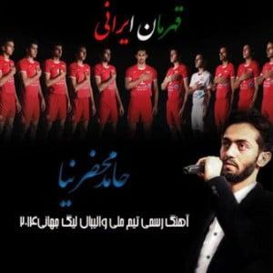 دانلود آهنگ قهرمان ایرانی حامد محضرنیا