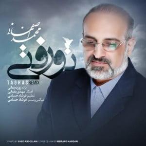 دانلود آهنگ محمد اصفهانی بنام تو رفتی