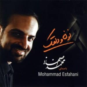 دانلود آهنگ دلقک با صدای محمد اصفهانی
