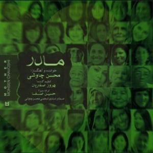 دانلود آهنگ محسن چاوشی بنام مادر