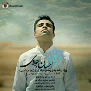 دانلود تیتراژ جشن رمضان 94 احسان جوادی
