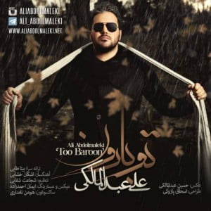 دانلود آهنگ جدید علی عبدالمالکی بنام تو بارون