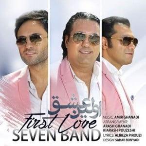 دانلود آهنگ جدید گروه سون بنام اولین عشق