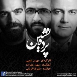 دانلود تیتراژ سریال پرده نشین از علیرضا قربانی