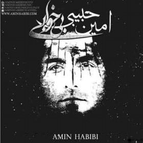 دانلود آهنگ جدید امین حبیبی بنام بی خوابی