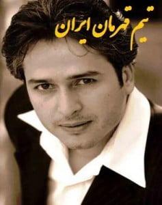 دانلود آهنگ امیر تاجیک بنام تیم قهرمان ایران