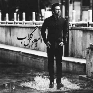 دانلود آهنگ جدید امیر عباس گلاب بنام عشق تو