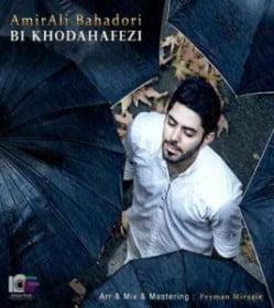دانلود آهنگ جدید امیر علی بهادری بنام بی خداحافظی