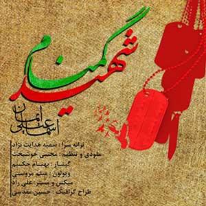 دانلود آهنگ ایمان اسماعیلی بنام شهید گمنام