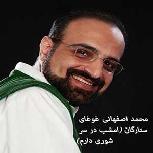 دانلود آهنگ محمد اصفهانی بنام غوغای ستارگان