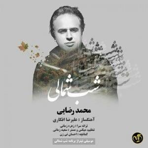 دانلود تیتراژ برنامه شب شمالی از محمد رضایی