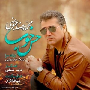 دانلود آهنگ جدید محمدرضا عیوضی بنام حس خوب