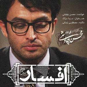 دانلود ورژن جدید آهنگ محسن چاوشی بنام افسار