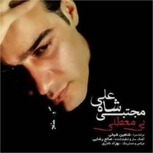 دانلود آهنگ جدید مجتبی شاه علی بنام بی معطلی