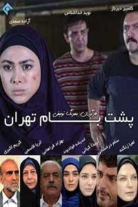 دانلود آهنگ تیتراژ ابتدایی سریال پشت بام تهران