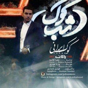 دانلود تیتراژ ابتدایی شب کوک با صدای پاکان شیرازیانی