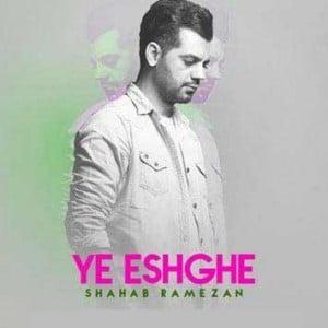 دانلود آهنگ جدید شهاب رمضان بنام یه عشق