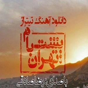 دانلود تیتراژ سریال پشت بام تهران از رضا صادقی