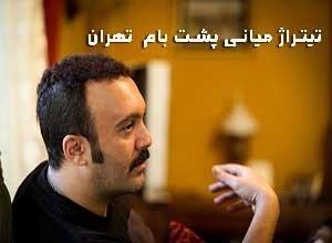 دانلود تیتراژ میانی سریال پشت بام تهران از امیر کهکشان