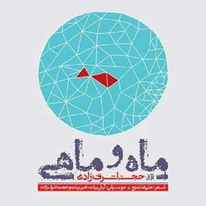 دانلود آهنگ حجت اشرف زاده بنام ماه و ماهی