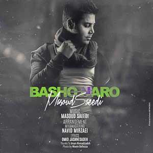 دانلود آهنگ جدید مسعود سعیدی بنام باشو نرو