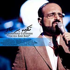 دانلود آهنگ محمد اصفهانی بنام تیکه بر باد