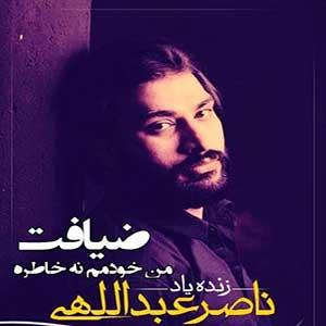 دانلود آهنگ ناصر عبداللهی بنام ضیافت