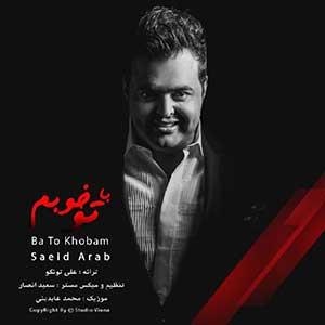 دانلود آهنگ جدید سعید عرب بنام با تو خوبم
