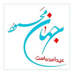 دانلود آهنگ محمود جهان بنام عید آمده است