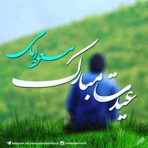 دانلود آهنگ مسعود امامی بنام عیدت مبارک