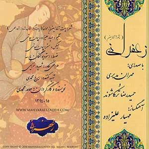 دانلود تیتراژ ابتدایی سریال زعفرانی از مهران مدیری