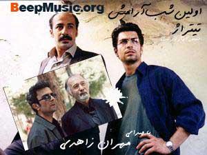 دانلود تیتراژ اولین شب آرامش از مهران زاهدی