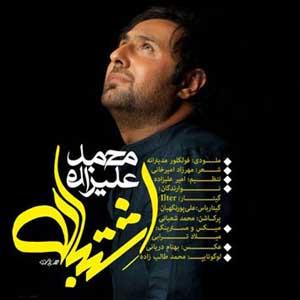 دانلود آهنگ محمد علیزاده بنام اشتباه