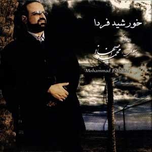 دانلود آهنگ محمد اصفهانی بنام خورشید فردا