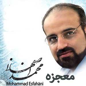 دانلود آهنگ محمد اصفهانی بنام معجزه
