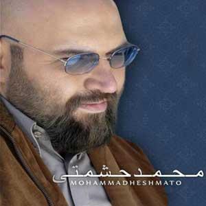 دانلود آهنگ محمد حشمتی بنام شیشه و سنگ