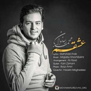 دانلود آهنگ محمد رضوان بنام عشقم