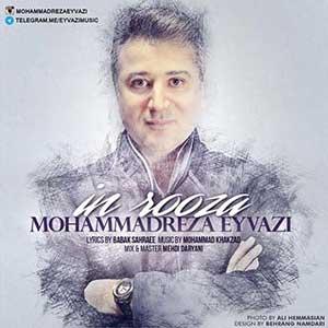 دانلود آهنگ جدید محمدرضا عیوضی بنام این روزا