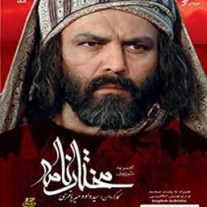 دانلود موسیقی سریال مختارنامه از امیر توسلی