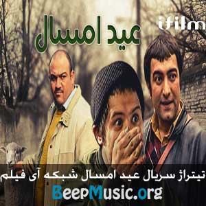 دانلود تیتراژ پایانی سریال عید امسال