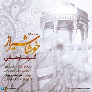 دانلود تیتراژ برنامه خوشا شیراز از گرشا رضایی