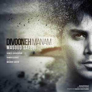 دانلود آهنگ مسعود سعیدی بنام دیوونه منم