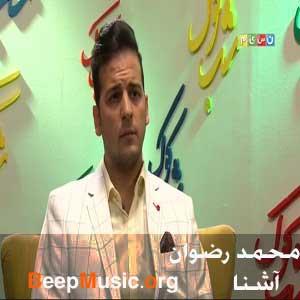دانلود آهنگ محمد رضوان بنام آشنا