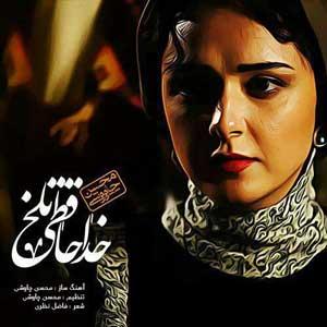 دانلود ورژن دوم آهنگ خداحافظی تلخ محسن چاوشی