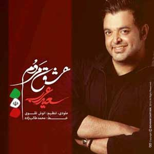 دانلود آهنگ سعید عرب بنام عشق مردم