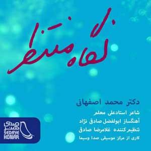 دانلود آهنگ محمد اصفهانی نگاه منتظر