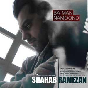 دانلود آهنگ شهاب رمضان بنام با من نموند