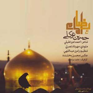 دانلود آهنگ حسین توکلی بنام امام رضا (ع)