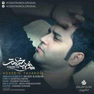 دانلود تیتراژ جشن رمضان از حسین توکلی