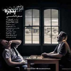 دانلود آهنگ مسعود امامی ابر پشت پنجره